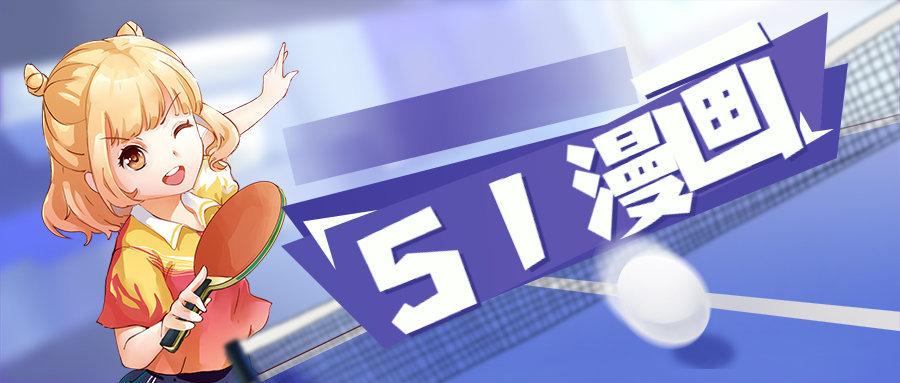 51漫画无限内购破解版大全