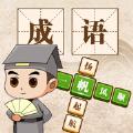 成语大神正版红包游戏 v1.0.1