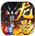 龙影火龙 v1.80