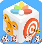 休闲解压盒子 v3.1.6