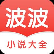 波波免费小说 v1.1.46