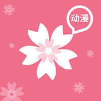 樱花动漫imomoe版 v1.5.4.2
