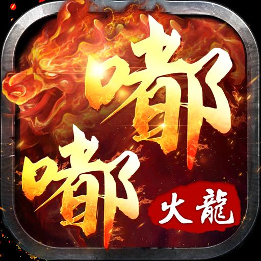 嘟嘟傳奇火龍神器 v1.1.0
