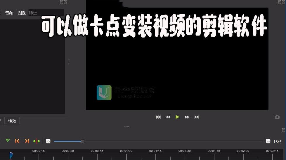 可以做卡點變裝視頻的剪輯軟件