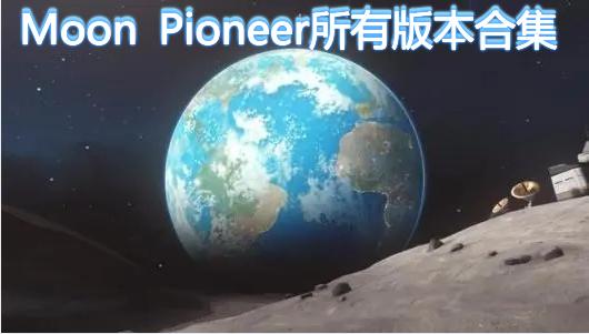 Moon Pioneer所有版本合集