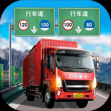 遨游中国2中文版 v1.3.6