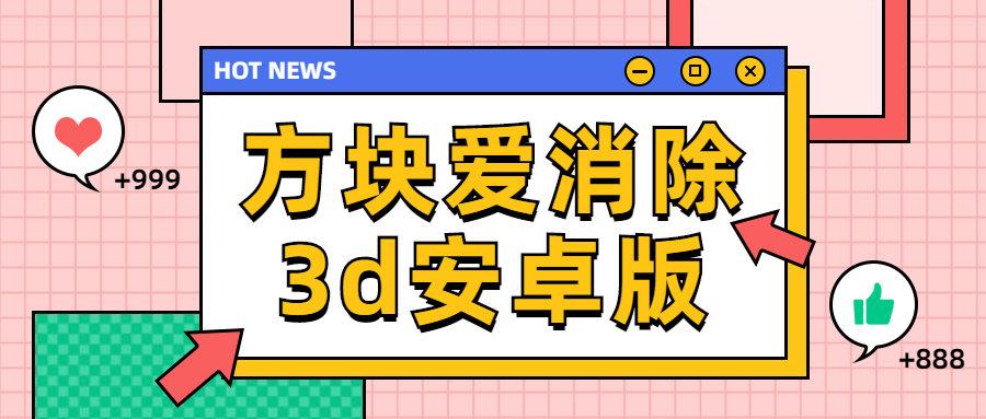 方块爱消除3d版本大全
