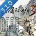 金庸群侠传3手机版 v1.0