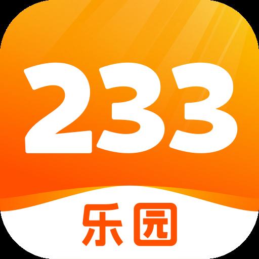233乐园手机版 v1.0.1