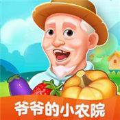 爷爷的小农院游戏app