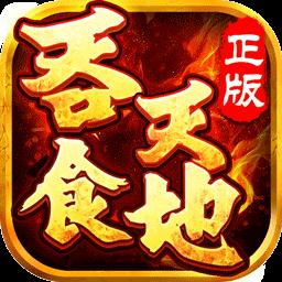 吞食天地2中文版安卓版