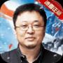 罗永浩代言传奇官网版