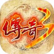江苏欢娱传奇3之屠龙决战沙城