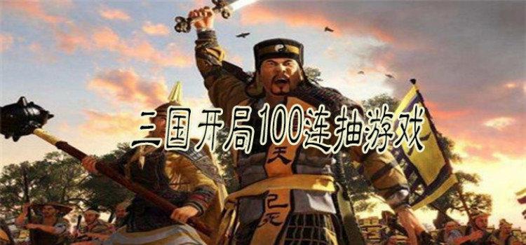 三國開局100連抽游戲