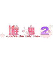游魂2中文版
