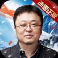 罗永浩冰雪复古之冰雪单职业