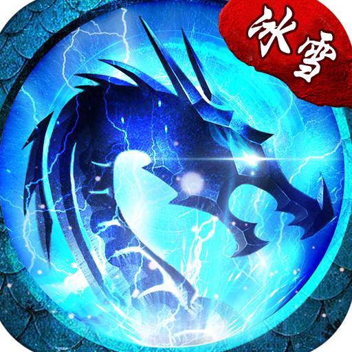 冰雪之城传奇手游官网版 v1.1