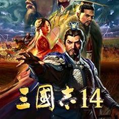 三国志14破解版