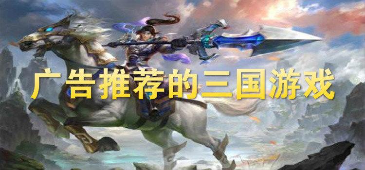 广告推荐的三国游戏