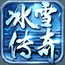 冰雪传奇之屠龙传说(激活码)