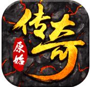 浙江盛和网络原始传奇1.76版
