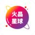 火晶星球 v3.4.0