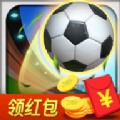 足球对战红包版 v111