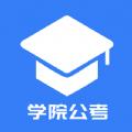学院公考 v1.0