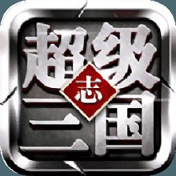 冰鸟游戏超级三国志加强版