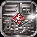 三国群英志悟空游戏 v14.25