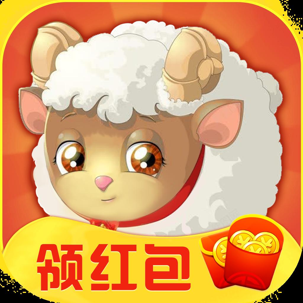 我家小羊红包版 v1.0.1