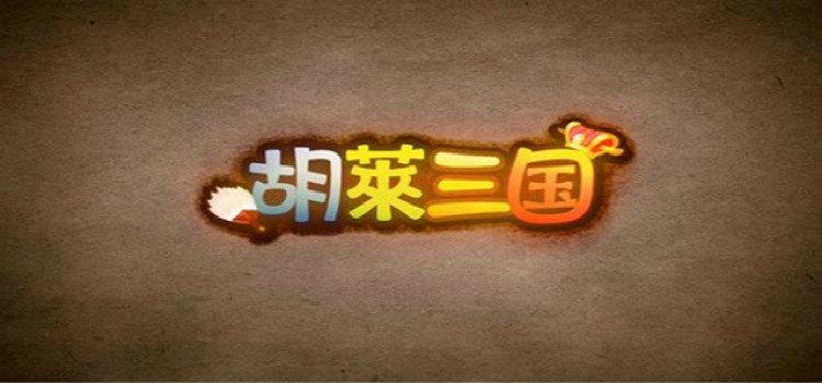 胡莱三国系列所有版本
