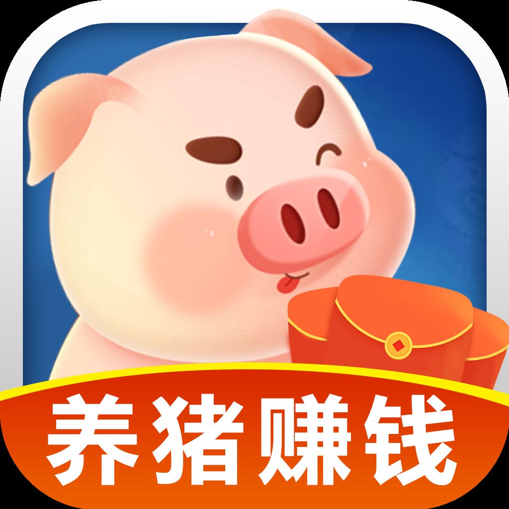养猪赚多多红包版