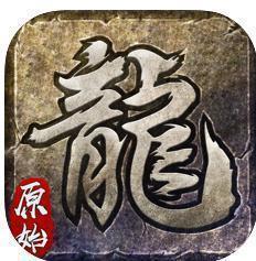 浙江盛和原始传奇1.76版本