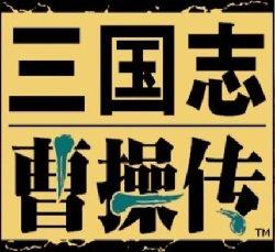 三国志曹操传硬盘版