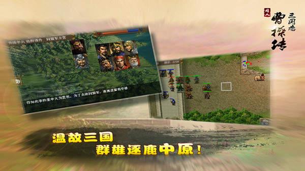 三国志曹操传online破解版