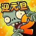植物大战僵尸2破解版 v2.6.0