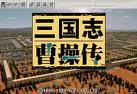 三国志曹操传 v1.4