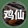 国际服鸡仙 v1.4.0