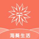 海葵生活 v1.4.4