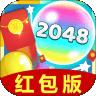 2048爱合成游戏红包版