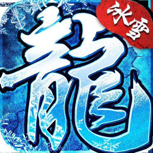 复古神器冰雪高爆版 v2.0