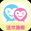聊天恋爱术 v1.0.4