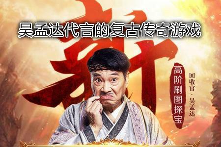 吴孟达代言的复古传奇游戏