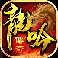 龙吟虎啸游戏手机版打金版 v2.0