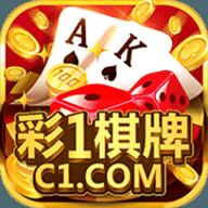 彩一棋牌最新版 v5.5.1