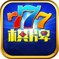 777棋牌官方版老版