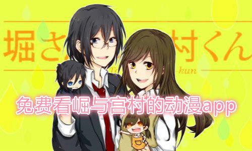 免费看崛与宫村的动漫app