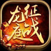 手游征戰龍庭打米版