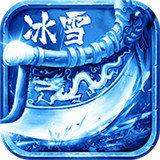 52u冰雪三職業傳奇手游版本官網版